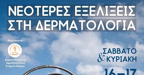 Κύπρος – Σύγχρονες θεραπείες για την ψωρίαση
