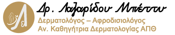 Δερματολόγος – Αφροδισιολόγος – Λαζαρίδου Μπέττυ – Θεσσαλονίκη